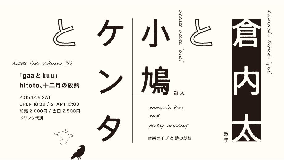 hitoto live vol.30 倉内太・小鳩ケンタ