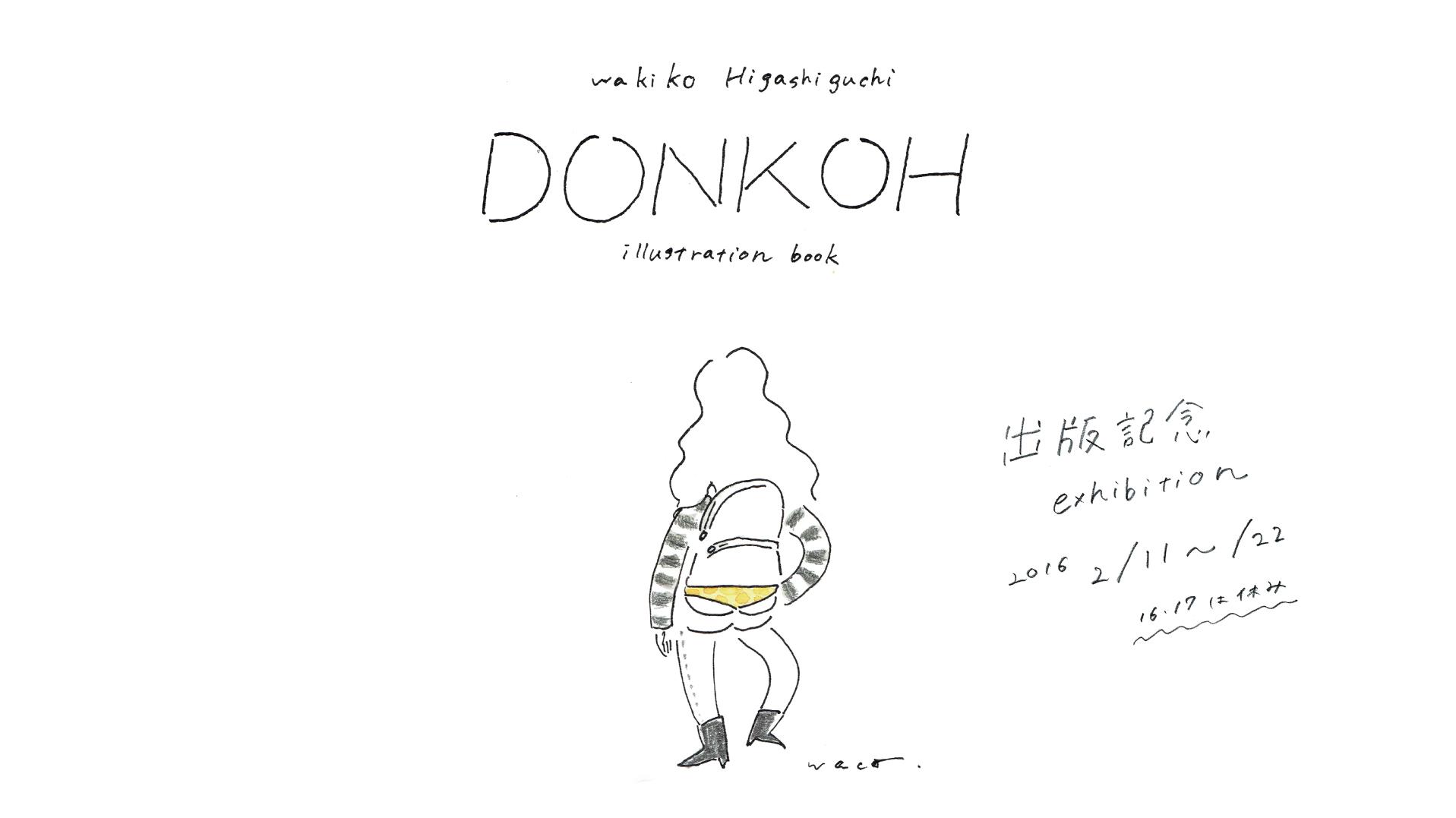 Wakiko Higashiguchi 「DONKOH」出版記念exhibition