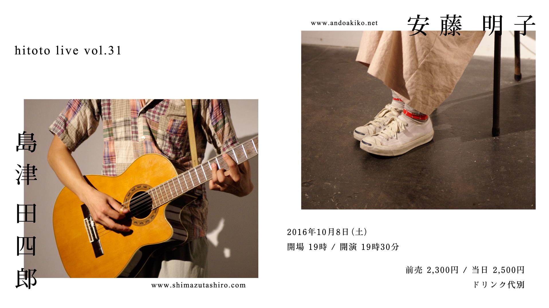 hitoto live vol.31 島津田四郎・安藤明子