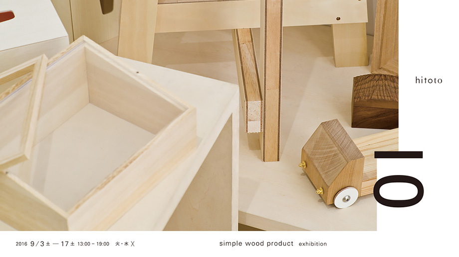 simple wood product  10