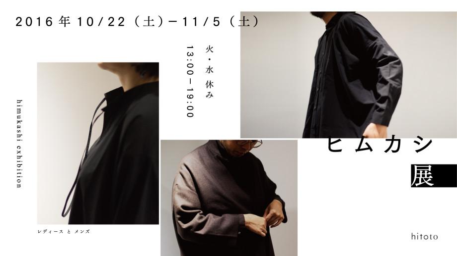 himukashi_ex_web01-01