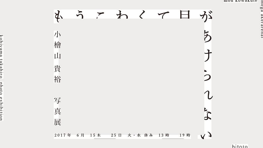 kohimou_web01-01