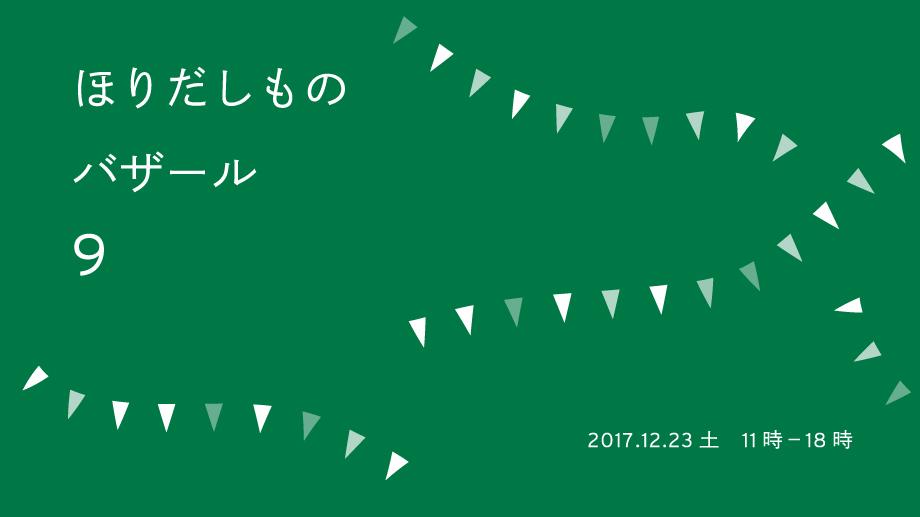 horidashi1712_web-03