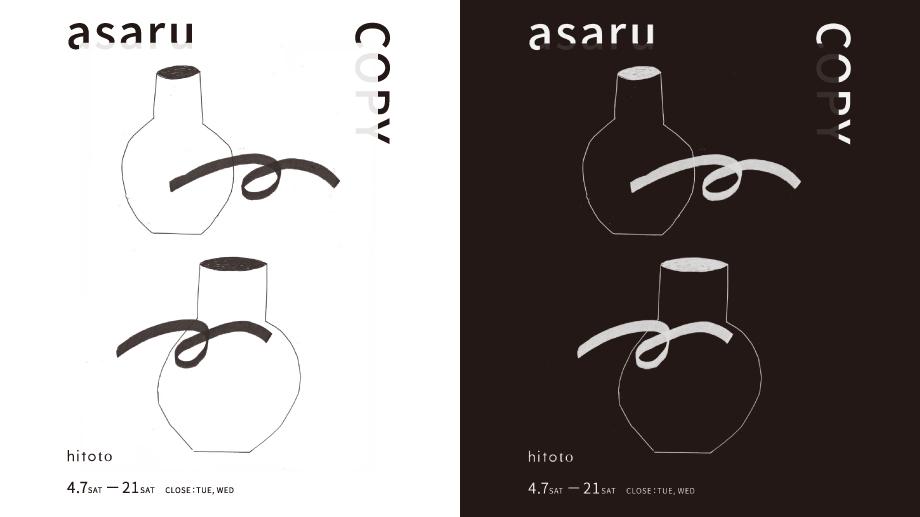 asaru_web01-01