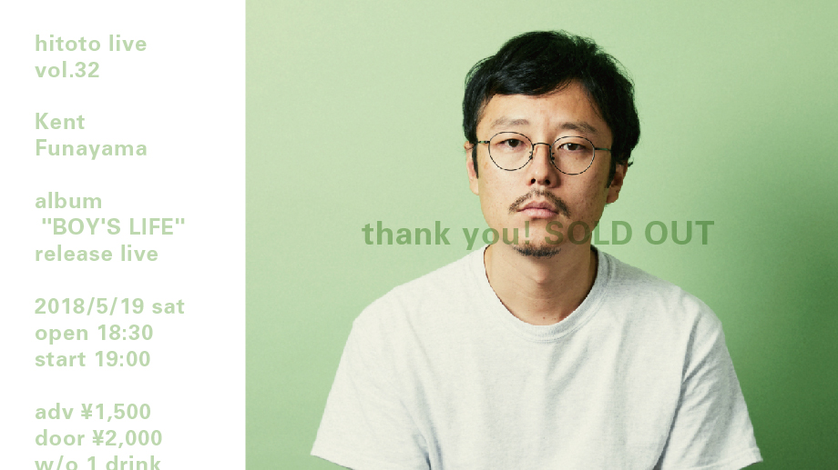 "hitoto live vol.32 Kent Funayama album""BOY'S LIFE""リリースライブ"