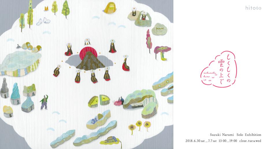鈴木なるみ 個展「もくもくの雲の上で」