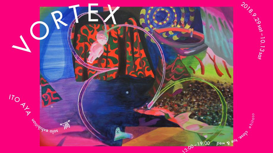 伊藤彩 個展「Vortex 渦」