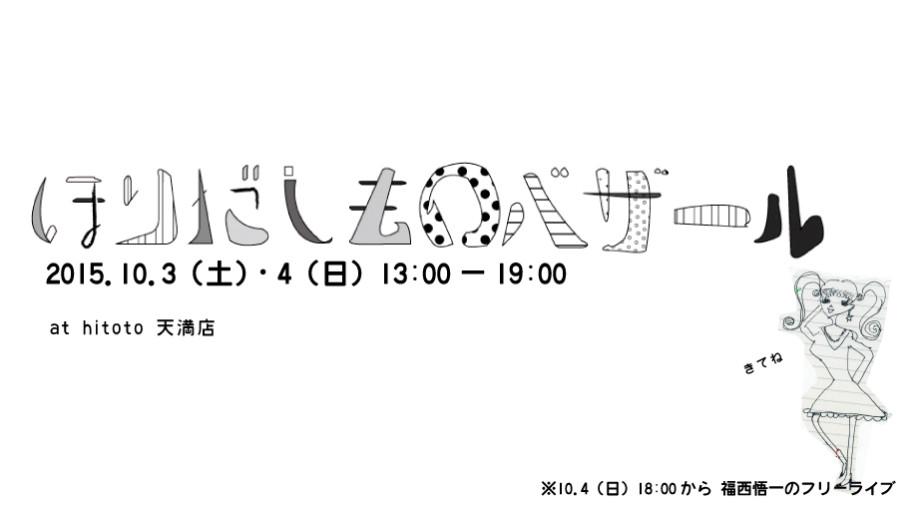 horidashimono_1003-01