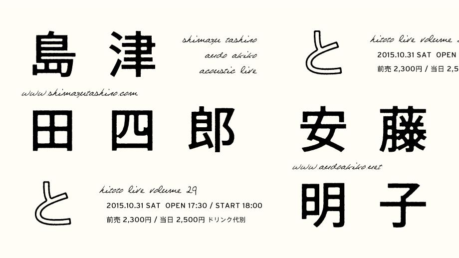 hitoto live vol.29 島津田四郎・安藤明子