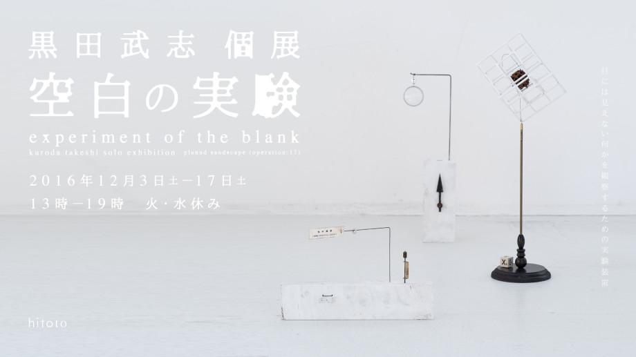 kuroda_kuhaku_web01-01