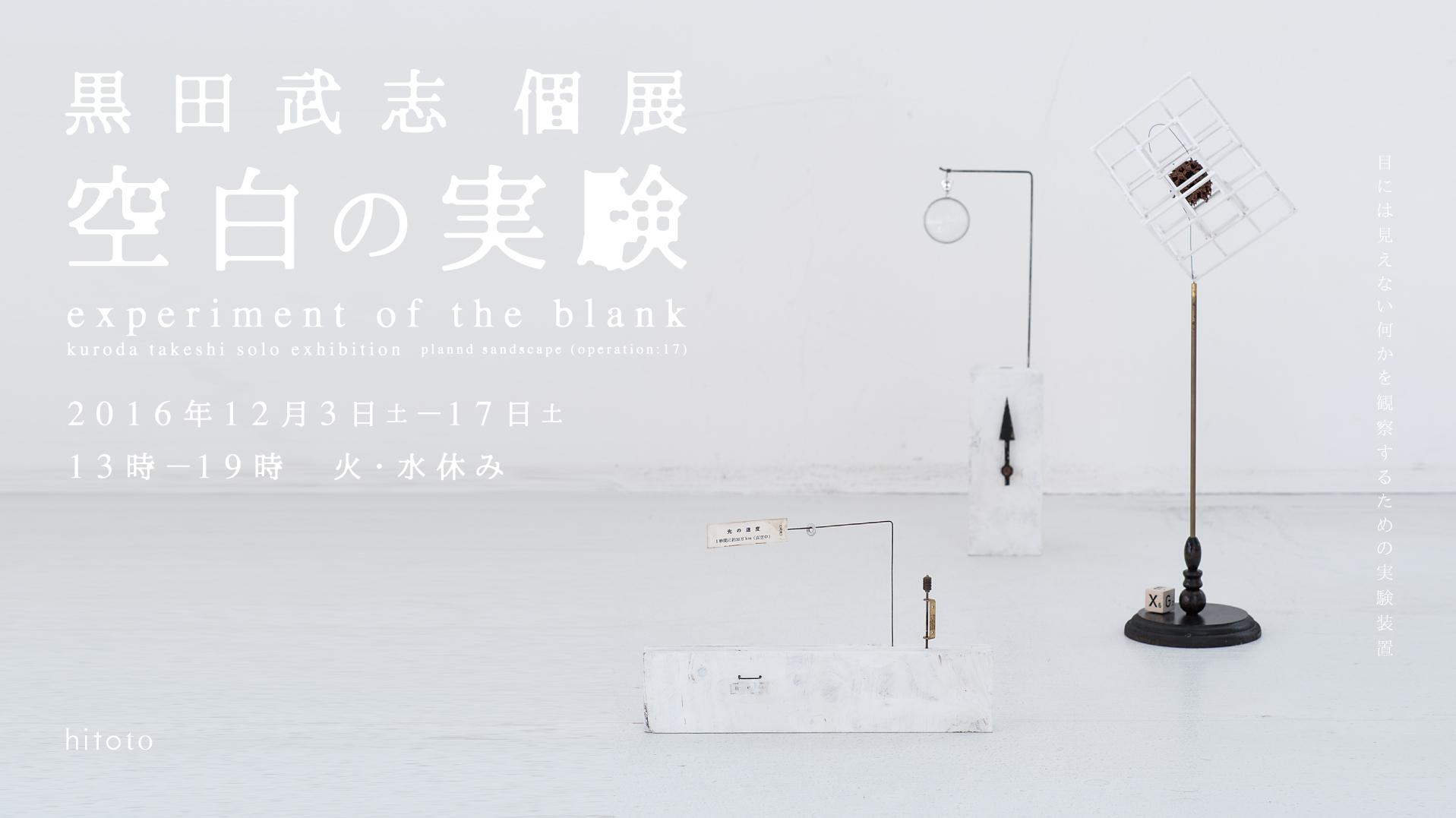 黒田武志「空白の実験」