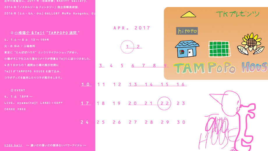 小橋陽介&Teji「TAMPOPO週間」