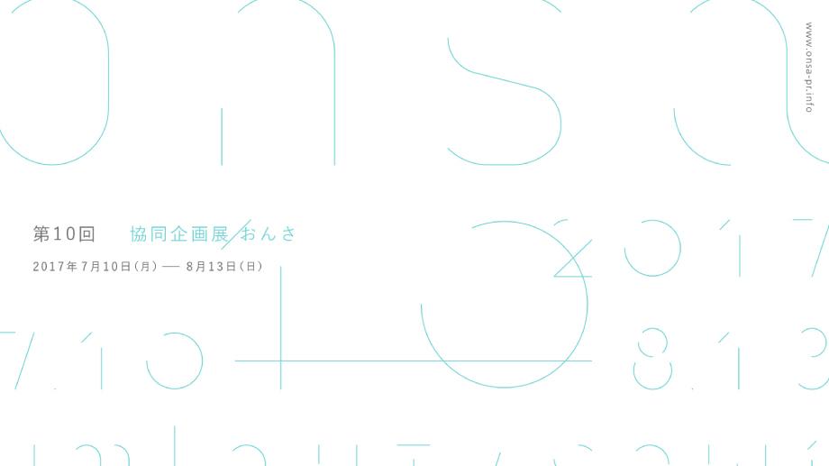 協同企画展 おんさ  vol.10  平面・映像会場