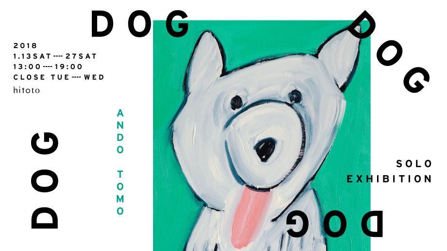 安藤智 「DOG DOG DOG DOG」