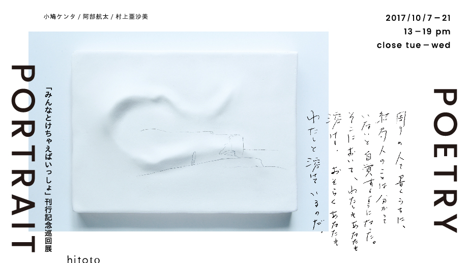 POETRY PORTRAIT「みんなとけちゃえばいっしょ」刊行記念巡回展