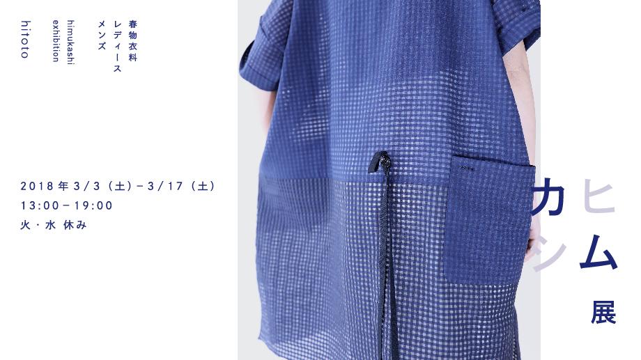 himukashi_web01-01