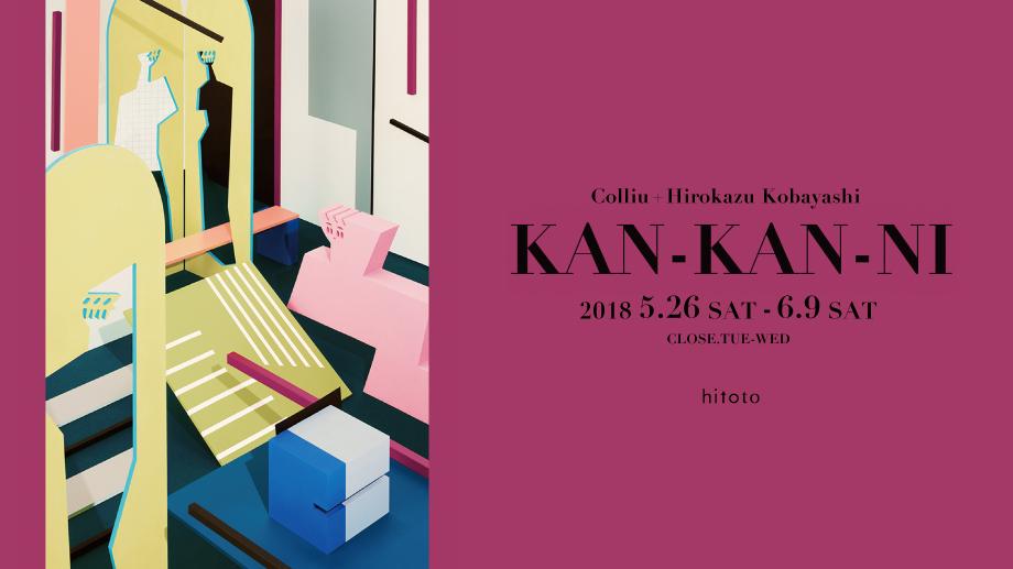 Colliu + Hirokazu Kobayashi 「KAN-KAN-NI」