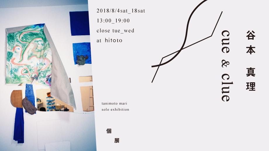 谷本真理 個展「cue&clue」
