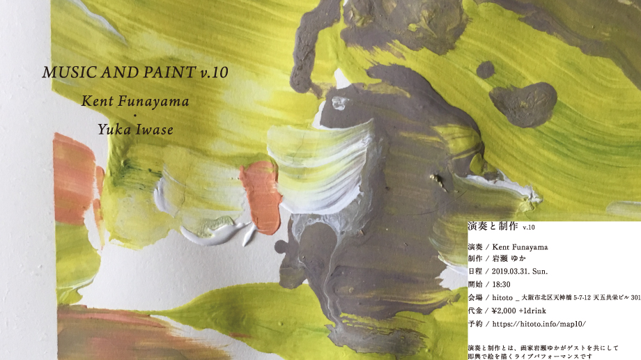 演奏と制作 MUSIC and PAINT #10