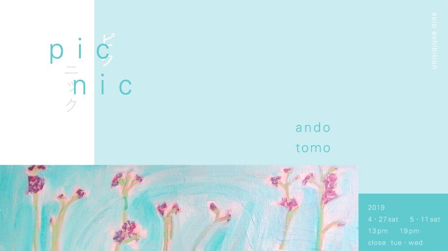 安藤智「picnic」