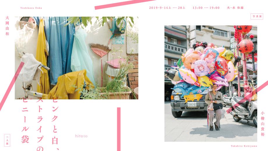 小檜山貴裕 大岡由和「ピンクと白、ストライプのビニール袋」