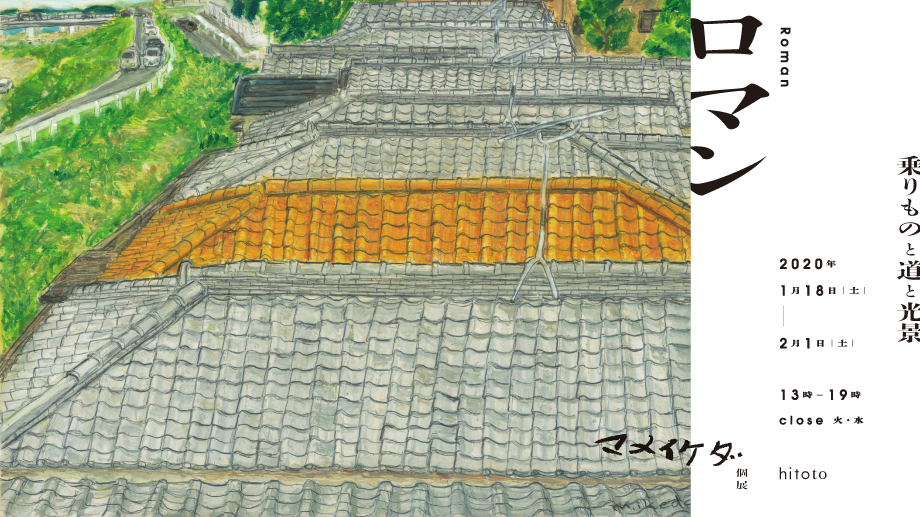 マメイケダ「ロマン -乗りものと道と光景-」