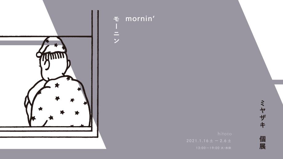ミヤザキ「mornin' モーニン」