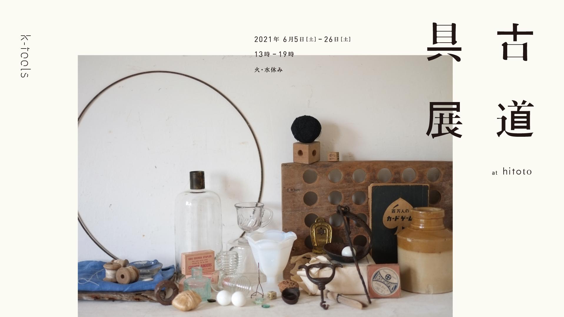k-tools「古道具展」