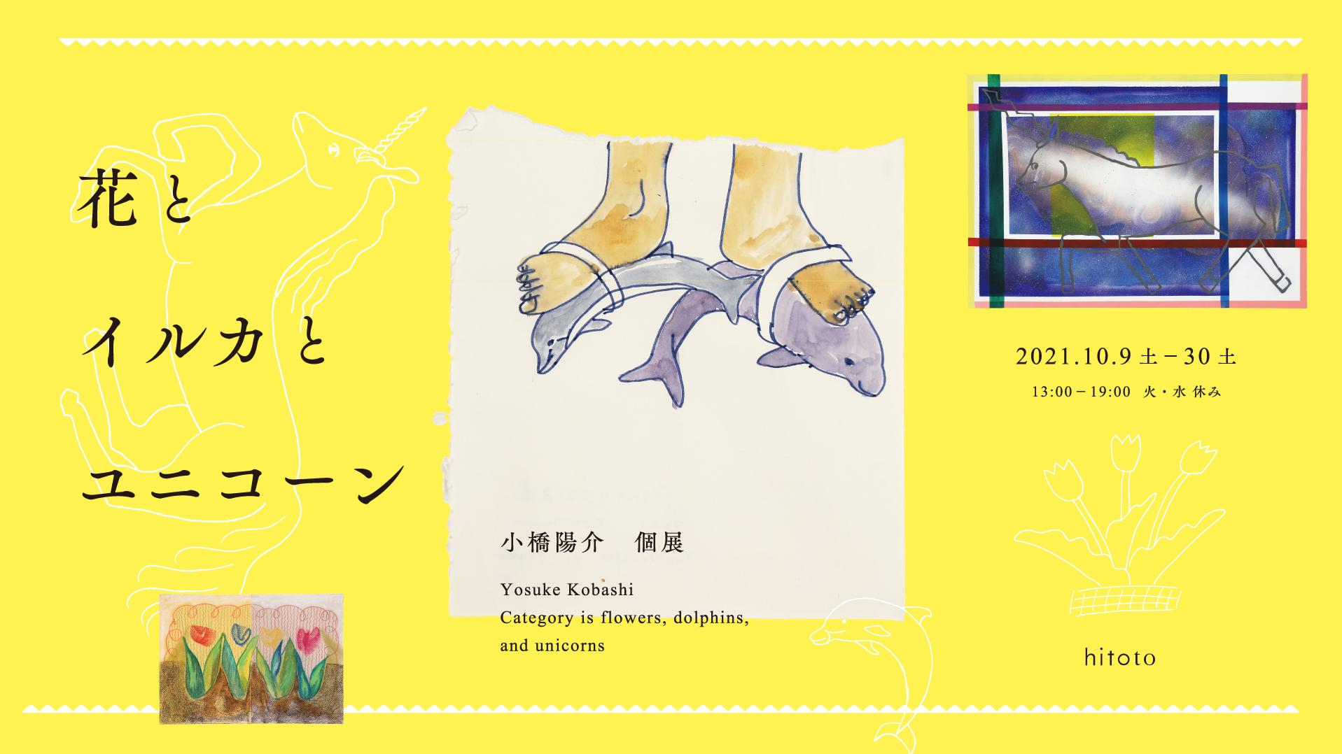 小橋陽介「花とイルカとユニコーン」展